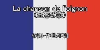 楽しそうな童謡の歌詞『オーパッキャマラードパオパオパッパッパ』←本来のフランス語の意味が超カッコ良くて衝撃「元は軍歌」 - Togetter