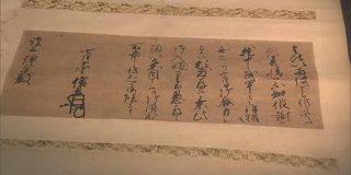 信玄から信長へ 感謝を記す書状 発見 | NHKニュース