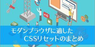 2020年、モダンブラウザに適したCSSリセットのまとめ | コリス