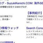 Google検索のサイトリンクに重要な要因ははっきりとしたサイト構造 | 海外SEO情報ブログ