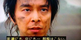 #麒麟がくる タイトル回収と思いきや全否定する主人公を中心に、松永久秀への爆死期待、最終回予想まで出てきた感想まとめ - Togetter