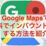 無料で外国人を集客する方法|インバウンド集客に効果的なGoogle Maps活用法とは?|株式会社IW