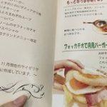 「フォカッチオで月見バーガー」サイゼリヤ好きの方が作成した『サイゼリヤ布教本』に載ってるアレンジメニューが気になりすぎる – Togetter