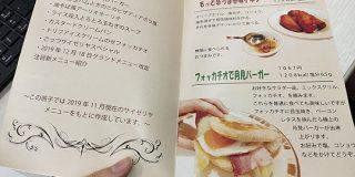 「フォカッチオで月見バーガー」サイゼリヤ好きの方が作成した『サイゼリヤ布教本』に載ってるアレンジメニューが気になりすぎる - Togetter