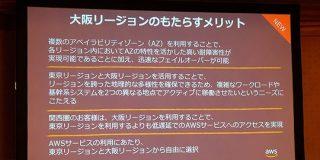 AWS、大阪に通常リージョン開設へ 21年初頭の予定 3つのAZ、「ローカル」の制限解除 - ITmedia