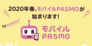【朗報】ついに「モバイルPASMO」が2020年春サービス開始へ : IT速報