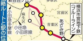 ブルーライン、新百合ケ丘への延伸ルート決定 東側で合意 | カナロコ