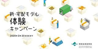 OKIPPA、環境省のラストワンマイル配送モデル調査に採択 日本郵便、佐川急便らと実証実験へ|ECzine