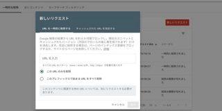 インターフェイスを刷新した新しいURL削除ツールがGoogle Search Consoleに追加される | 海外SEO情報ブログ