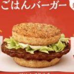 マクドナルド、史上初の「ごはんバーガー」を2月6日より発売へ : IT速報