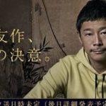 前澤友作氏、お見合い番組への出演辞退 企画は中止に 約2万7000人が応募も「気持ちの整理つかず」 – ITmedia