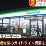 ファミリーマート 6月から24時間営業を取りやめへ|テレ朝ニュース