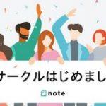 noteが月額会費制コミュニティを簡単に作れる「サークル機能」公開 | TechCrunch