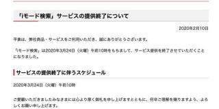 ドコモ、「iモード検索」サービスの提供終了を発表 : IT速報