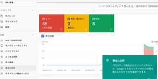 レビュー リッチリザルトのレポートがSearch Consoleに追加。日本語名は「審査の抜粋」!? | 海外SEO情報ブログ