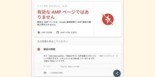 AMPのCSSサイズ上限が50000バイトから75000バイトへ50%増量アップ | 海外SEO情報ブログ