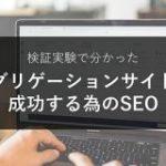 検証実験で分かったアグリゲーションサイトで成功する為のSEO – tairadaishiroのブログ