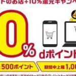 Amazonやメルカリで「d払い」を使うとdポイント10%還元 ECサイト限定の新キャンペーン – ITmedia