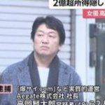 【悲報】爆サイの運営者(高岡早紀さんの兄)、逮捕 : IT速報