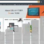アマゾン日本事業の売上高は約1.7兆円【Amazonの2019年実績まとめ】 | Web担当者Forum