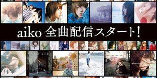 aiko、本日発売のニューシングル「青空」含む全414曲のサブスク配信スタート - 音楽ナタリー