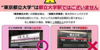 首都大学東京の名称が東京都立大学に変更されることで発生しそうなトラップがこちら「えっ!」「笑いごとではない」 - Togetter