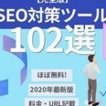 ほぼ無料!チェック必須のSEO対策ツール【102選】2020年完全版 | Grab