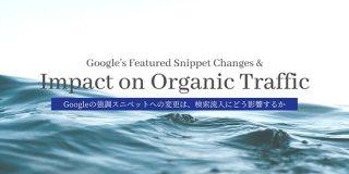 Googleの強調スニペットへの変更は、検索流入にどう影響するか【調査データ】 |SEO Japan