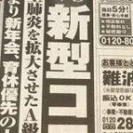 新型コロナ、日本に壮大な社会実験(本番)を誘発 : 市況かぶ全力2階建