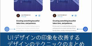 プロのデザイナーに学ぶ!ひと手間加えて、UIデザインの印象を改善するデザインのテクニックのまとめ | コリス