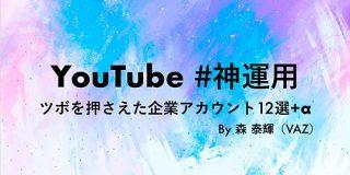 【YouTubeチャンネル】運用の参考になる12の企業アカウント #神運用 森 泰輝 @taiki_VAZ note