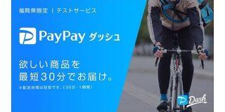 即時配達サービス「PayPayダッシュ」が福岡・天神で始まる、イオン九州と3月16日から実験開始 | TechCrunch