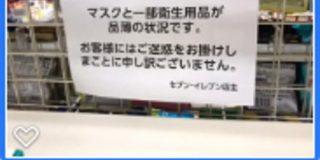 抱き合わせ、替え玉…マスク転売規制も抜け道横行 : 日刊スポーツ