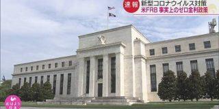 米FRB 政策金利引き下げ 事実上ゼロ金利導入 | NHKニュース