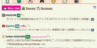 Twitter・YouTube・RSSなどの更新通知をまとめて確認できる拡張機能「Fraidycat」 - GIGAZINE