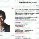 「表示爆速」阿部寛さんのサイト、IPv6にも対応済みだった「デザインより質」ネットで話題 – ITmedia