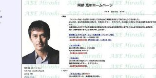 「表示爆速」阿部寛さんのサイト、IPv6にも対応済みだった「デザインより質」ネットで話題 - ITmedia