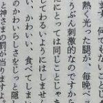文豪・三島由紀夫による『おじさん構文』が気持ち悪くて「格が違う」「合間に絵文字入れたい」と話題に – Togetter