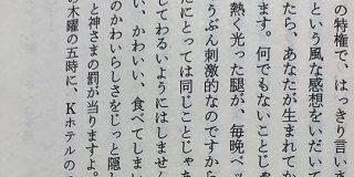 文豪・三島由紀夫による『おじさん構文』が気持ち悪くて「格が違う」「合間に絵文字入れたい」と話題に - Togetter