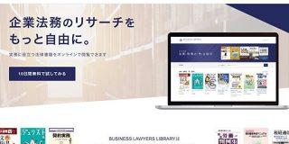 月額6300円で約400冊の法律書籍を自由に閲覧・検索、弁護士ドットコムが新サービスでリーガルリサーチを効率化 | TechCrunch