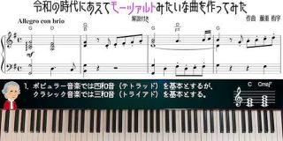 この令和の時代にあえて「モーツァルトみたいな曲」を作った人現る→再現度高すぎで「めっちゃモーツァルト」「勉強になる」と話題に - Togetter