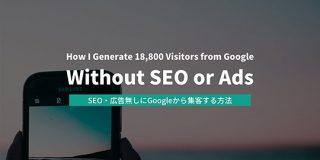 SEOや広告を活用することなく、18800ユーザーをGoogleから獲得する方法 |SEO Japan
