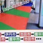 大阪府と兵庫県の往来自粛を受け、伊丹空港内の府県境について考える人々「なんでこんな事に」「どうやら太閤検地が尾を引いているみたい」 – Togetter