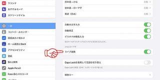 iOS 13.4、iPadOS 13.4の新機能、すべて解説します「iPadでマウス」の使い方も - ITmedia