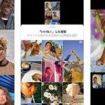 Instagram、投稿を一緒に見ながらビデオチャットする機能追加(新型コロナ対策の一環) – ITmedia