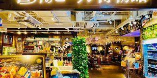 【横浜グルメ】世界各国のビールが集結!常時200種類以上揃う《世界のビール博物館》へ | DAILY MORE