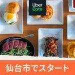 Uber Eatsが4月から仙台でスタート、「味の牛たん喜助」のデリバリーも可能に | TechCrunch