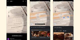 Googleマップに投稿されたメニューの写真からGoogleレンズが人気料理をオススメ   海外SEO情報ブログ