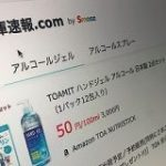 ローンチから1週間で100万人がアクセスした「マスク在庫速報」、消毒液の在庫と価格を追加し「在庫速報.com」としてリニューアル – BRIDGE