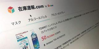 ローンチから1週間で100万人がアクセスした「マスク在庫速報」、消毒液の在庫と価格を追加し「在庫速報.com」としてリニューアル - BRIDGE